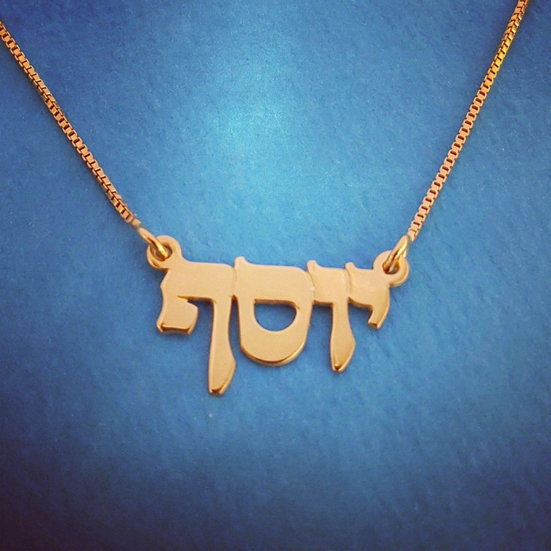 14k Gold Hebrew Name Necklace Small Hebrew Name Pendant Solid 14 ct