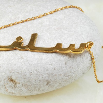18k solid gold Arabic Calligraphy Name Necklace , Personalized Arabic Name Necklace , Gold Arabic Name Necklace , Celebrity Necklace