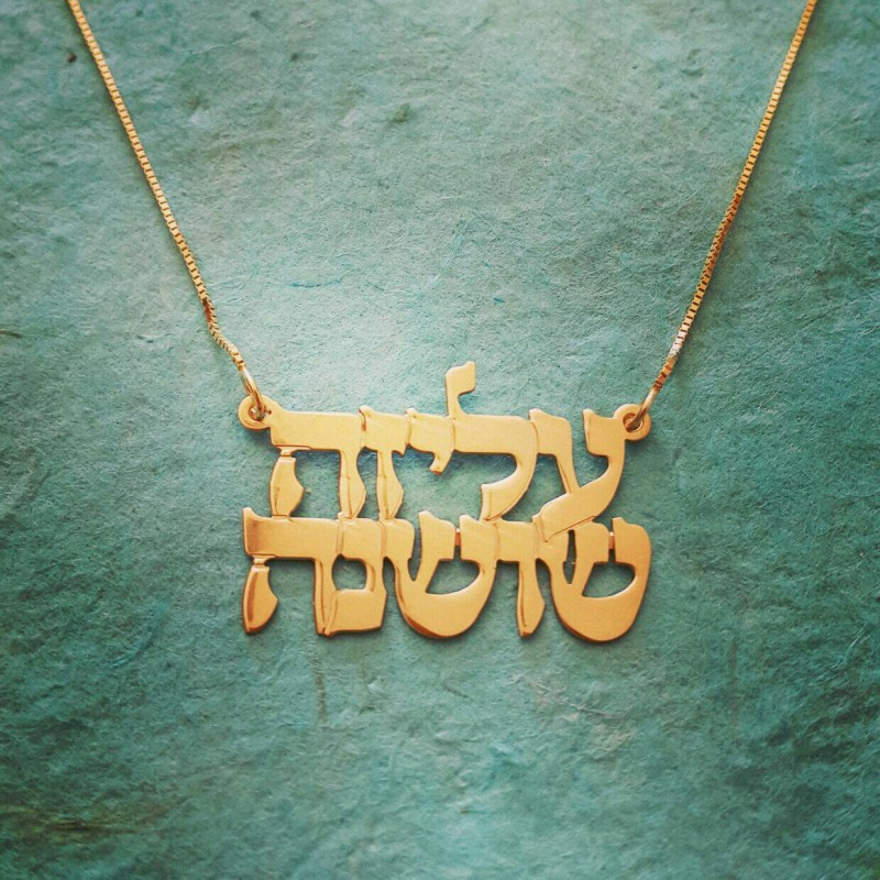 2 Names Hebrew Name Necklace / Hebrew necklace / Kaballah name/Bar-Mitzvah gift/ 18k Gold plated necklace with name Israel/ Bat-Mitzvah gift