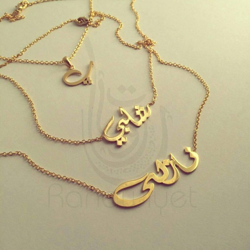 Arabic Calligraphy Simple Name Necklace Arabic Name Necklace Arabic Nameplate Necklace