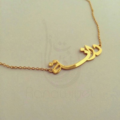Arabic Calligraphy Simple Name Necklace - Arabic Name Necklace - Arabic Nameplate Necklace