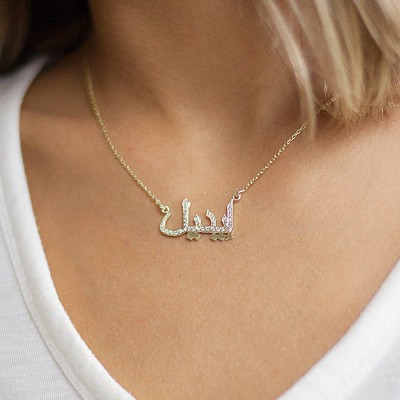Arabic Name Necklace - Gold Arabic Name Necklace - Personalized Arabic Necklace - Sterling Silver Name Necklace - Christmas Gift - Name