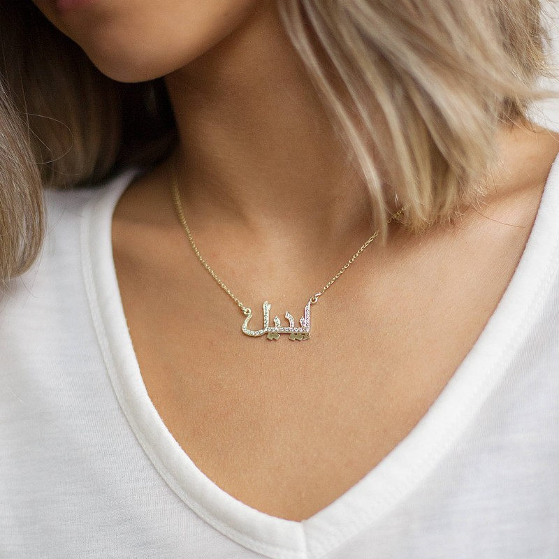 1febe41f82ad5 Arabic Name Necklace - Gold Arabic Name Necklace - Personalized ...