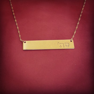 Bar Necklace With Name Necklace Gold Hebrew Bar Necklace Name Engraved Bar Necklace Gold Hebrew Name Pendant Bat Mitzvah Gift Bar Birthday