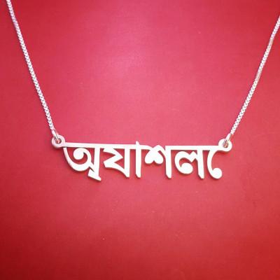 Bengali Name Necklace Bengali Name Design Birthday Gift Bengali Name Pendant Bengali Necklace Bengali Name Chain Bengali Nameplate Necklace