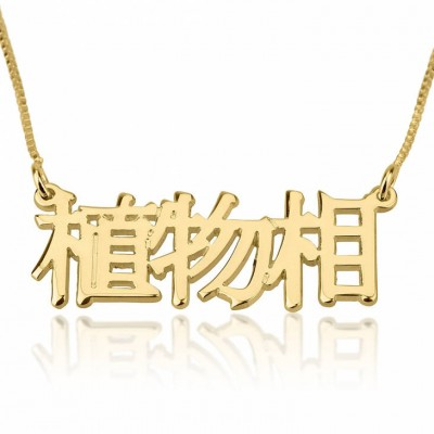 Chinese Name Necklace, 18k Gold Plated Sterling Silver Chinese Script Name Necklace, Personalized Necklace, Chinese Font Necklace