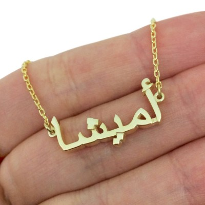 Custom Persian Name Necklace, Personalized Arabic Name Necklace, Arabic Calligraphy Necklace, Tiny Name Necklace, Bold Name Necklace
