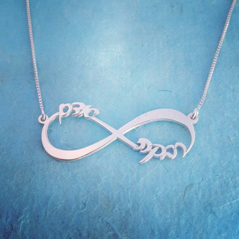 Hebrew 4 Names Infinity Necklace Infinity Name Necklace Infinity
