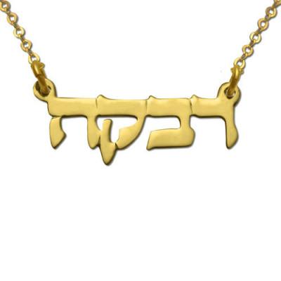 Hebrew Block Name Necklace in 18k Gold Plating, Hebrew Name Jewelry, Silver & 18k Gold Plating Name Pendant, Hebrew Name Silver Pendant.
