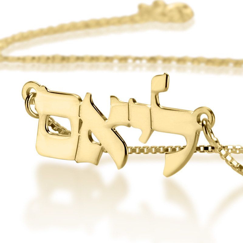 Hebrew Name Necklace - Personalized Gift for Her - Gold Plated Name  Necklace - Choose any name to personalize