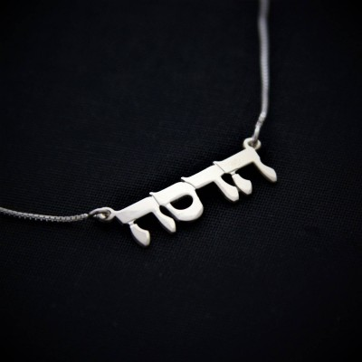Hebrew Name Necklace 925 Sterling Silver Handcrafted Personalized Name Necklace / Necklace / Any Name / Jewish Hebrew / Jewelry