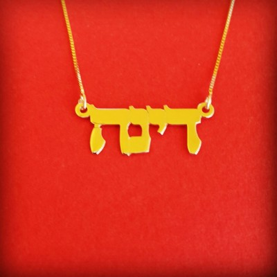 Hebrew Name Necklace Gold Plated Hebrew Necklace Name Hebrew Nameplate Necklace Hebrew Name Gold Hebrew Names Necklace Hanukkah Gift Dina