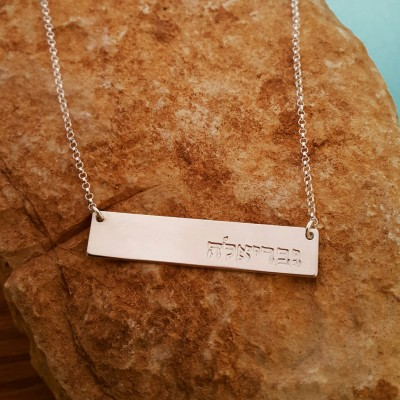 Hebrew Name Necklace, Hebrew Bar Necklace, Kabbalah jewelry, personalized necklace, necklace with our name, silver Bar necklace in Hebrew