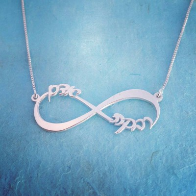 Hebrew Names Infinity Necklace / Infinity name necklace / Infinity nameplate / Hebrew Name Necklace / Jewish wedding gift / Order any name