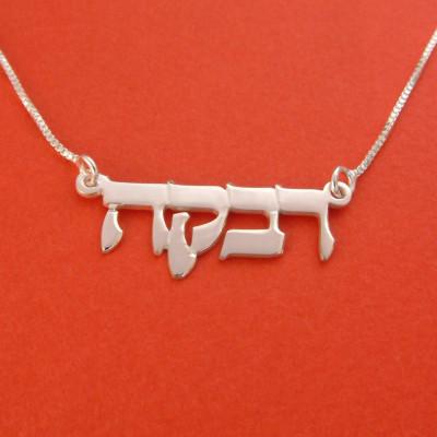 Hebrew Necklace Name - Silver Hebrew Necklace שרשרת שם My Hebrew Name Necklace