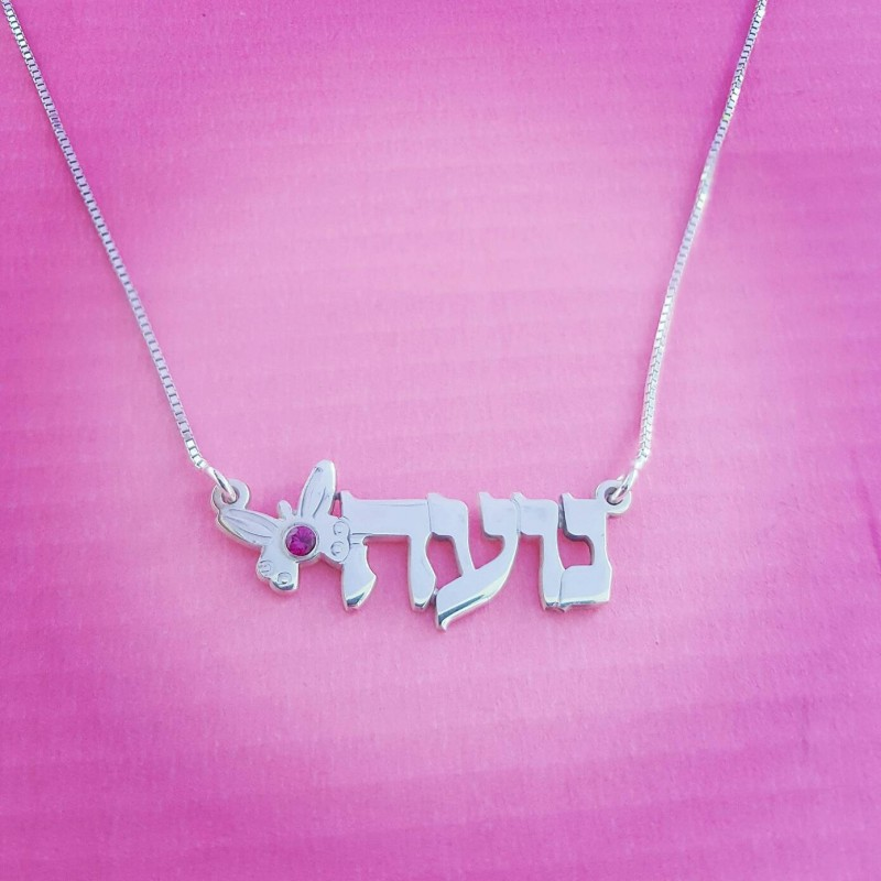 Hebrew Necklace with Name / Sterling Silver Hebrew Name Necklace