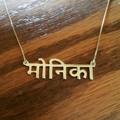 Hindi Name Necklace/my name spelled /18ct solid gold chain/18k solid gold name necklace/Sanskrit Name Necklace/ Yoga Necklace