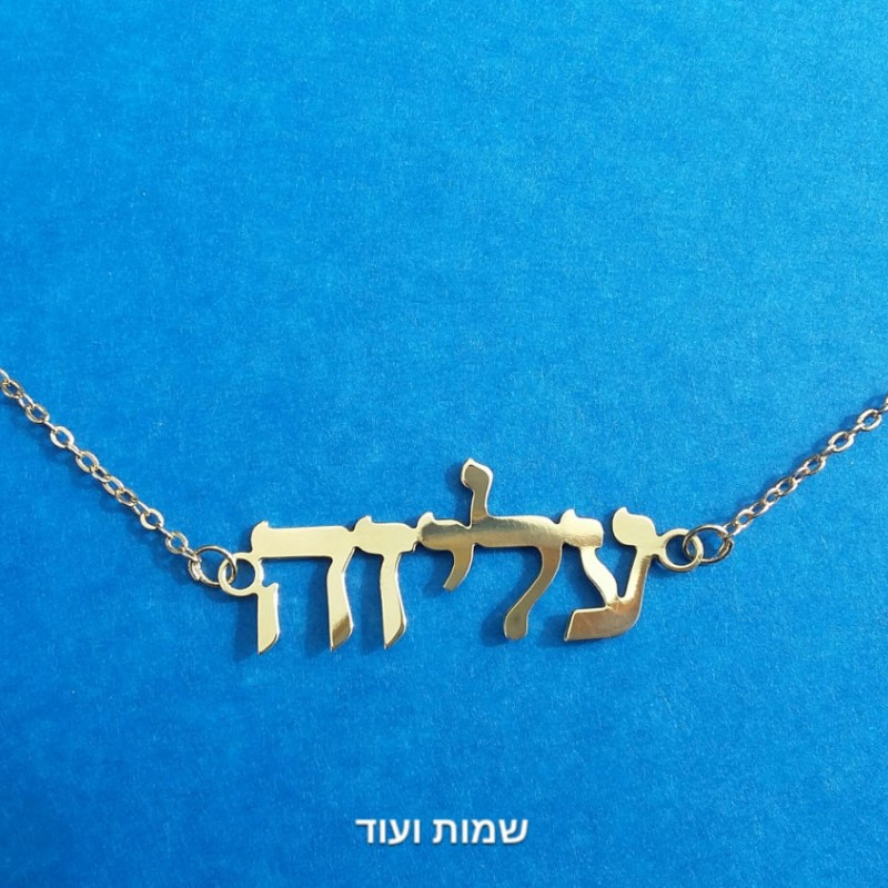 Personalized Gold Name, Hebrew Name Necklace, Customized Name Necklace,  Dainty gold necklace, Gold Name Jewelry, Name plate, custom name