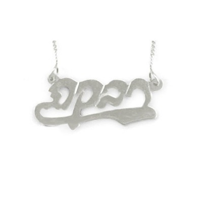 Personalized Silver Name Necklace with Underline design