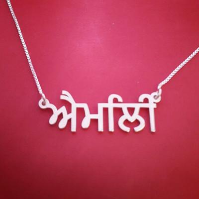 Punjabi Name Necklace Punjabi Name Chain Birthday Gift Gurmukhi Necklace Punjabi Name Design Any Punjabi Name Punjabi Alphabet Necklace