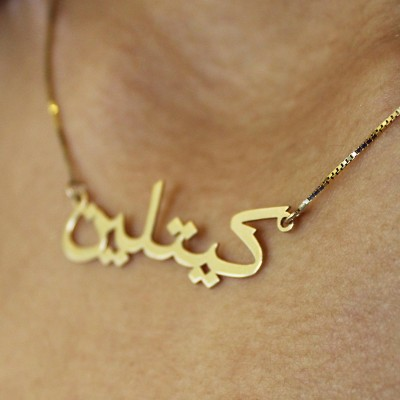 Pure Solid 18ct Gold Persian Nameplate or Arabic Nameplate Necklace
