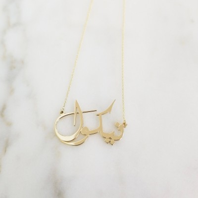 Script/Calligraphy Pure Solid 18ct Gold Persian Nameplate or Arabic Nameplate Necklace