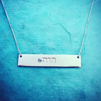 Silver Bar Necklace/ Hebrew Silver Bar Necklace / Personalized Bar Birthstone Nameplate necklace / MY NAME NECKLACE / Gift From Israel