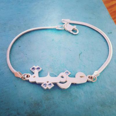 Sterling Silver Arabic bracelet / UPGRADED QUALITY Arabic name bracelet / silver Farsi letter bracelet / Islam silver birthstone bracelet