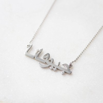 Sterling Silver or Gold-Plated Persian Nameplate or Arabic Nameplate Necklace