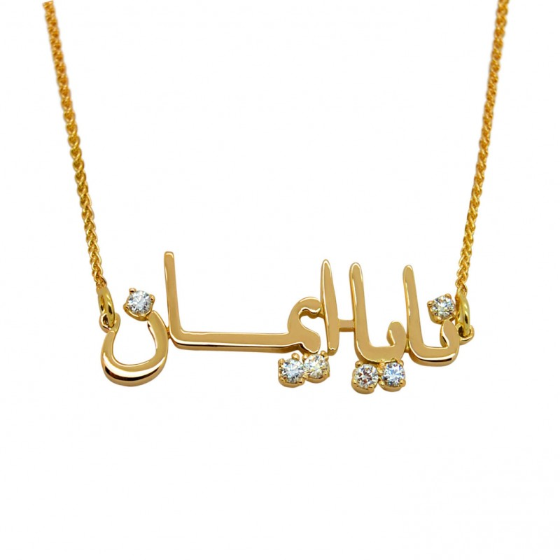 Arabic Name Gold Necklace Arabic Jewelry 14k Gold