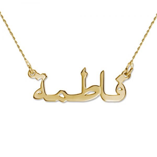 18ct Yellow Gold Arabic Name Personalised Necklace - AMAZINGNECKLACE.COM