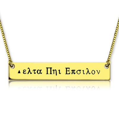 18ct Gold Plated Greek Name Bar Personalised Necklace - AMAZINGNECKLACE.COM