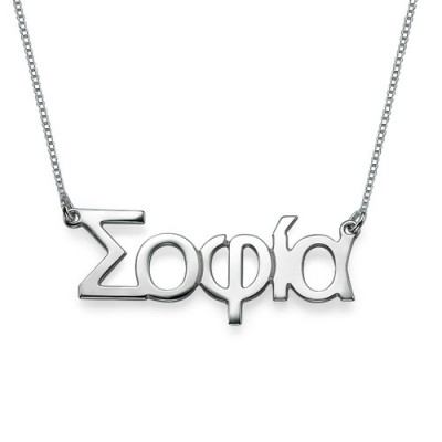 Sterling Silver Greek Name Personalised Necklace - AMAZINGNECKLACE.COM